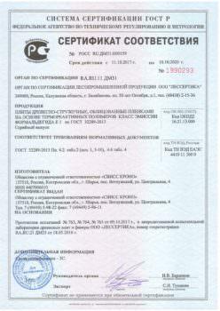 Сертификат соответствия № РОСС. RU. ДМ 31. Н00159